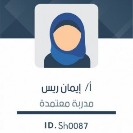 Profile picture of أ/ إيمان ريس