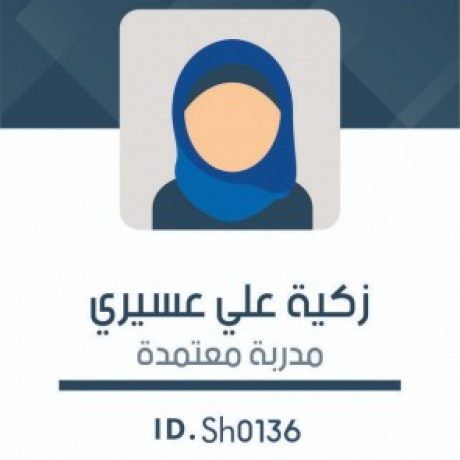 Profile picture of زكيه علي عسيري