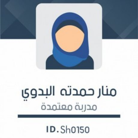 Profile picture of منار حمدته البدوي