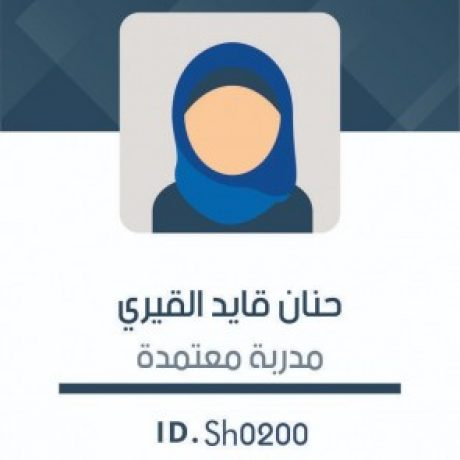 Profile picture of حنان القيري