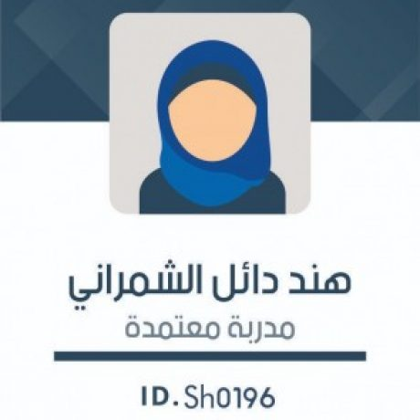 Profile picture of هند الشمراني
