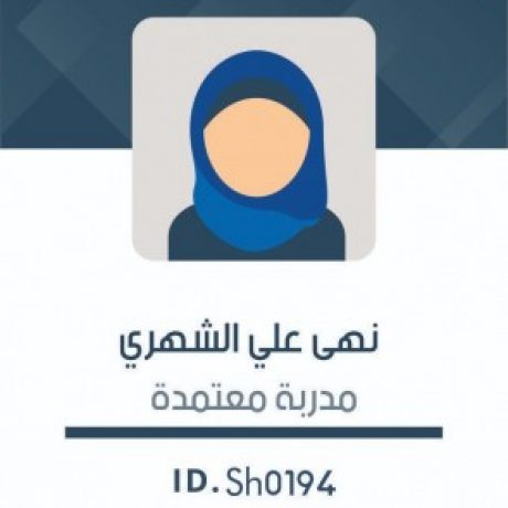 Profile picture of نهى الشهري