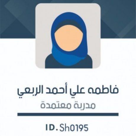 Profile picture of فاطمة الربعي