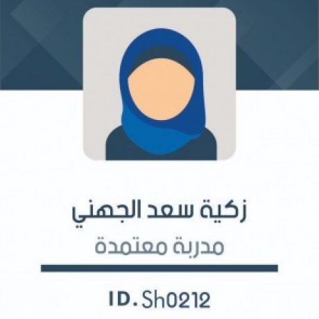 Profile picture of زكيه الجهني