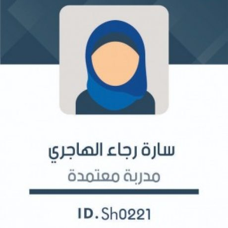 Profile picture of سارة الهاجري