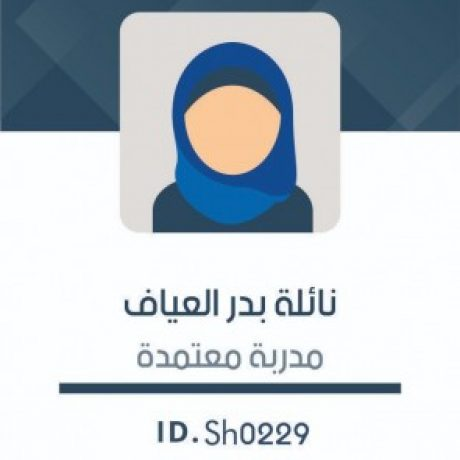 Profile picture of نائلة العياف