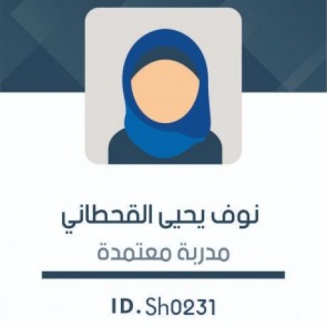 Profile picture of نوف القحطاني