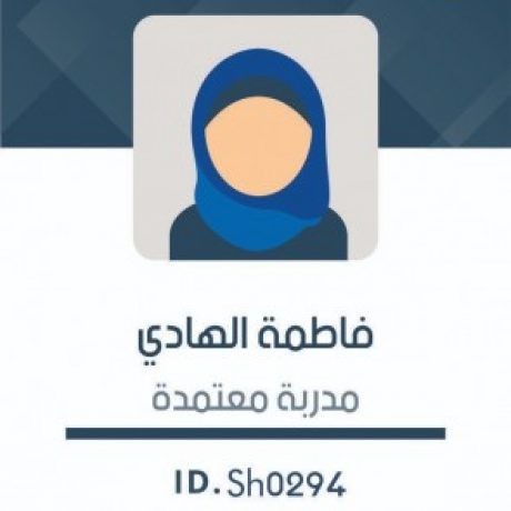 Profile picture of فاطمة الهادي