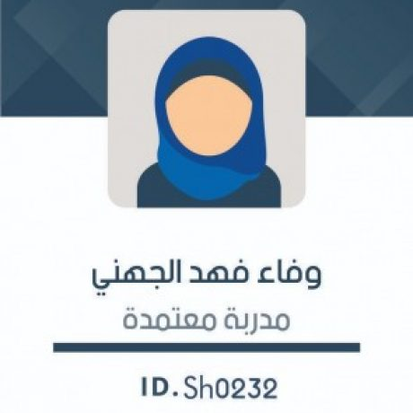 Profile picture of وفاء الجهني