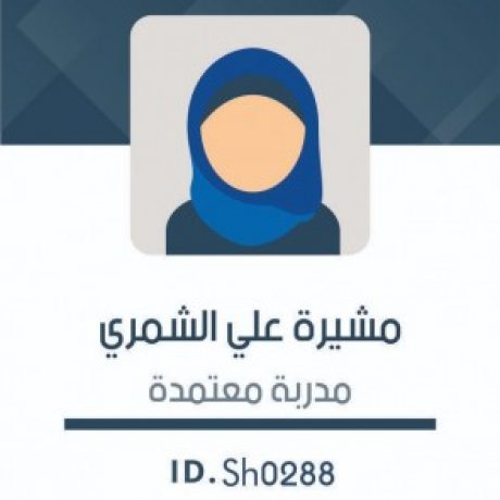 Profile picture of مشيرة علي الشمري